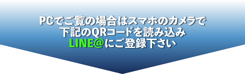 PCでご覧の場合はスマホのカメラで下記のQRコードを読み込みLINE@にご登録下さい
