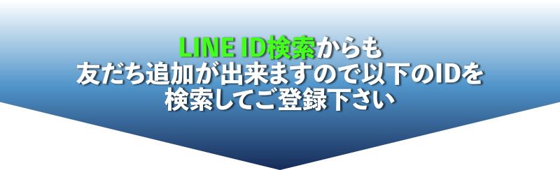 LINE ID検索からも友だち追加が出来ますので以下のIDを検索してご登録下さい